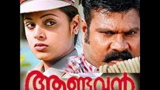 Aandavan 2008: Full Malayalam Movie