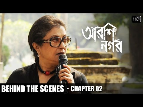 Chapter 2 | Behind The Scenes | Arshinagar | Aparna Sen | Dev | Rittika | 2015