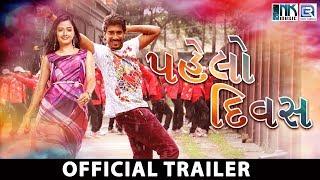 PAHELO DIVAS (પહેલો દિવસ) | Official Trailer | New Gujarati Movie 2017 | Dilip Prakash, Aashika