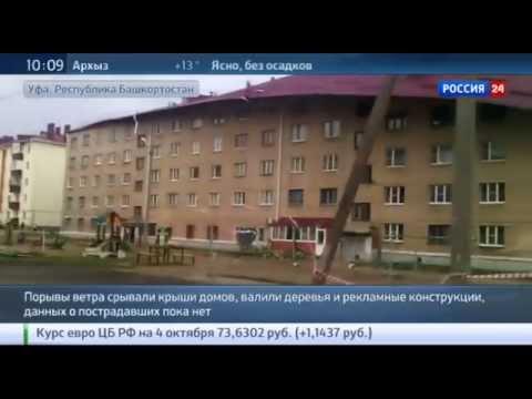 Ураган в Уфе нанес серьезный ущерб автомобилистам / новости , России , вести , 04.10.2015