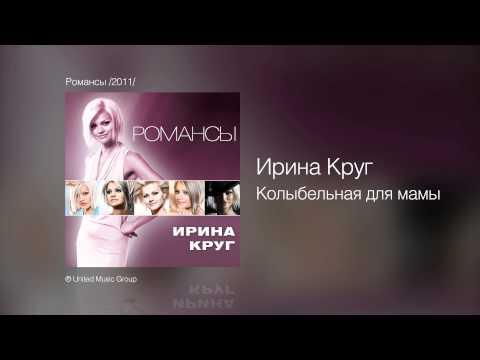 Ирина Круг - Колыбельная для мамы - Романсы /2011/