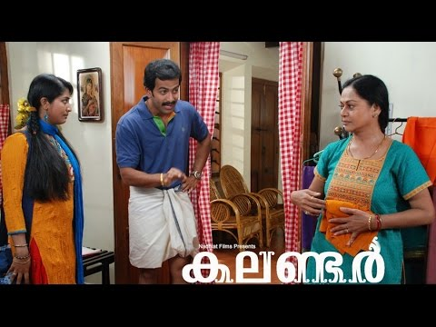 Calendar 2009 Full Malayalam Movie I Prithviraj Sukumaran, Navya Nair, Jagathy Sreekumar video
