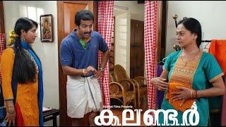 Calendar - Calendar 2009 Full Malayalam Movie I Prithviraj Sukumaran, Navya Nair