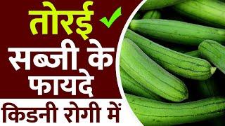 तोरई सब्जी के फायदे  किडनी रोगी में | Tori Vegetables for Kidney Patients in Kidney Disease |