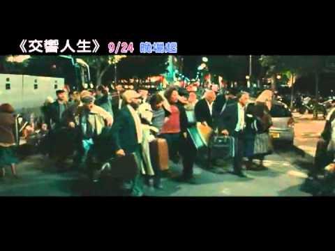 【交響人生】Le Concert 中文電影預告