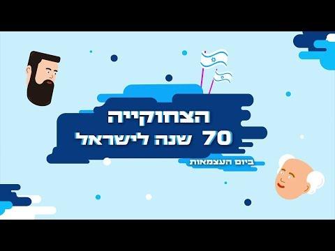 הצחוקייה: ספיישל 70 שנה לישראל ???? | בקרוב בערוץ ניקלודיאון