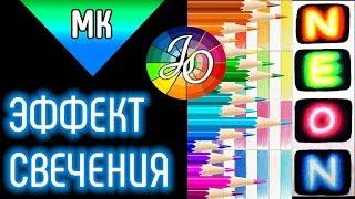 Как нарисовать свечение (эффект свечения) цветными карандашами ✔ ✎ Мастер-класс 👍✔