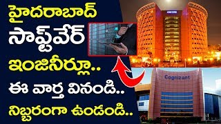 Telangana Labour Department Supports Hyderabad Cognizant Employees | Software | IT | Trump | Taja30