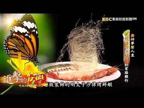台灣-進擊的台灣-20161211 廚神夢饗人生 從廚師到老闆 創業路難行