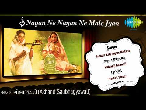 Nayan Ne Nayan Ne Male Jyan |  Gujarati Film Song | Suman Kalyanpur & Mukesh video