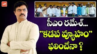 CM Ramesh Kadapa Strategy Will Work Out? | YS Jagan | Chandrababu | TDP | YCP