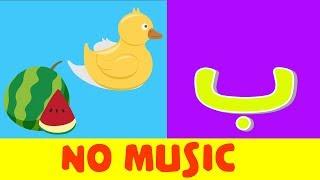 Arabic alphabet song (no music) 4 - Alphabet arabe chanson (sans musique) 4 - أنشودة الحروف العربية