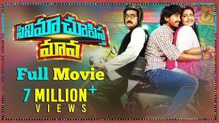 Cinema Chupista Maava Full Movie Raj Tarun Avika Gor Rao Ramesh Brahmanandam