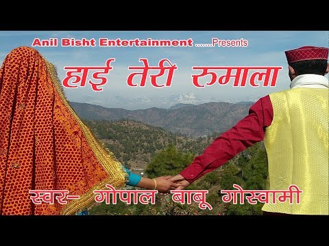 Song: Haye Teri Rumala// हाई तेरी रूमाला//Singer: Gopal Babu Goswami//गोपाल बाबू गोस्वामी Video Song
