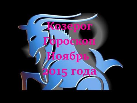 любовный гороскоп козерог на 30 ноября 2015 много рецептов