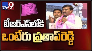 Vanteru Pratap Reddy speech after joins in TRS  || Telangana Bhavan