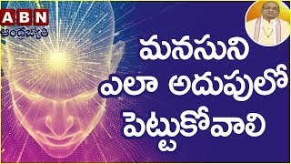 Garikapati Narasimha Rao About Mind Controlling | Nava Jeevana Vedam | Episode 1225