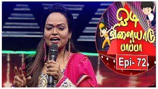 Odi Vilayadu Pappa - Season 6 | Epi 72 | Best Performer - Sailesh | Kalaignar TV