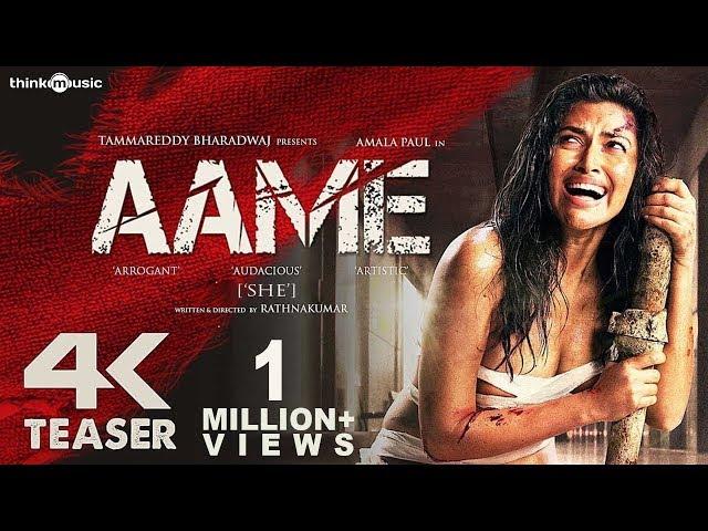 Aame - Telugu Official Teaser | Amala Paul | Rathnakumar | Pradeep Kumar | 4K thumbnail