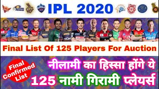 IPL 2020 - Final Real List Of 125 Players Under The Hammer In IPL Auction | MY Cricket Production