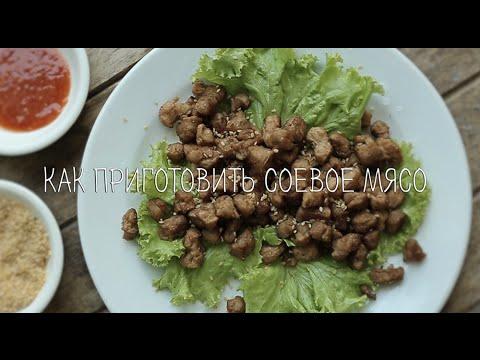 Как приготовить соевое мясо - видео