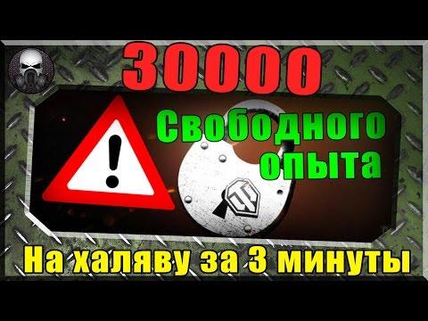 Как получить 30000 свободного опыта на халяву за 3 минуты  ~World of Tanks~