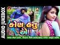 Kon Hatu Ae   Vikram Thakor, Mamta Soni   New Gujarati Love Song 2017   Prithviraj Production