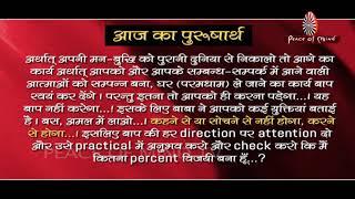 Aaj Ka Purusharth 13-12-2018   Peace of Mind TV