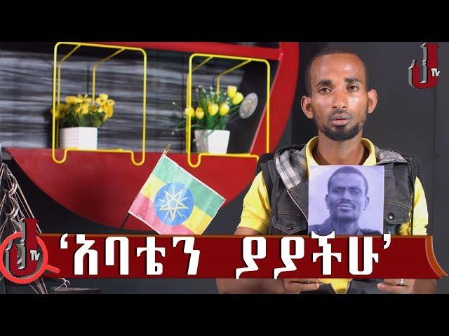 Jtv Afalagi - Sad Story Of Mohammed Ahmed Seeking His Father