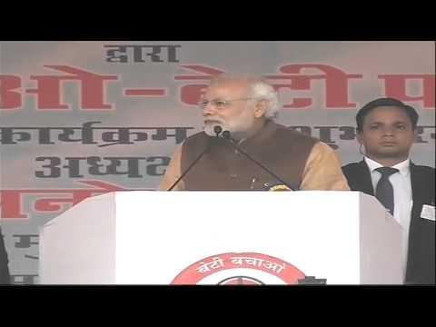 PM Modi launches 'Beti Bachao-Beti Padhao' National Programme in Panipat, Haryana