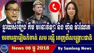 បែកធ្លាយសំងាត់ហើយ បងប្អូន សូមស្តាប់,Cambodia Hot News, Khmer News Today