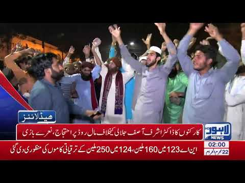 Cover Lagu 02 AM Headlines Lahore News HD - 13 October 2017