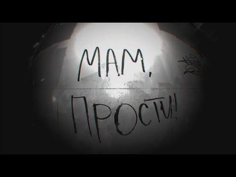 Onlife – Мама, мамочка моя, ты прости меня за все ❤