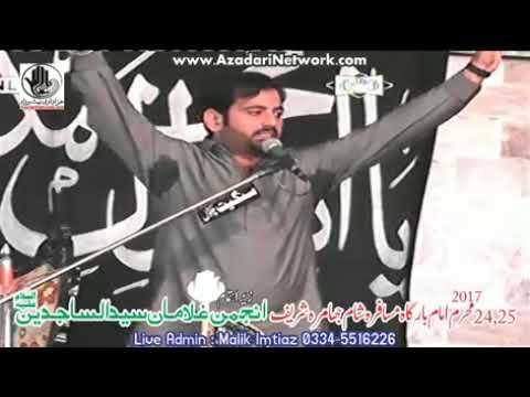 Zakir Imran Qumi {Majlis Aza 24 Muharam 2017 Jhamra}