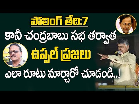 Uppal Public Talk After Chandrababu Campaign | Telangana Political Survey 2018 | BJP Vs mahakutami