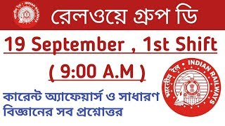 RRB Group D || 19 September Question paper in Bengali 2018 || 1st shift