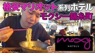 モクシー錦糸町滞在レビュー。若者向けの格安マリオットホテル