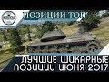ЛУЧШИЕ ШИКАРНЫЕ ПОЗИЦИИ ИЮНЬ 2017 World of Tanks