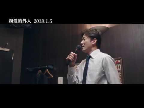 【親愛的外人】淺野忠信一人KTV