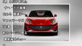 フェラーリSUV FCA会長「イメージ損なう」 存在も否定 - 海外ニュース | AUTOCAR JAPAN