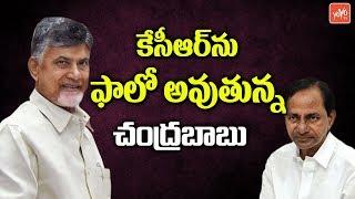 AP CM Chandrababu Following CM KCR - To Contest As MP From Vijayawada | Political News