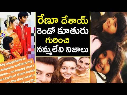 Renu Desai Second Engagement | Renu Desai Bonding With Second Husband's Daughter | Tollywood Nagar