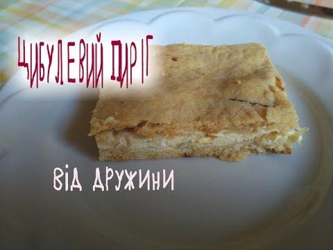 ЦИБУЛЕВИЙ ПИРІГ від моєї дружини | Луковый пирог