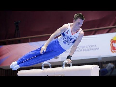 спортивная гимнастика многоборье мужчины - Кубок России 2018