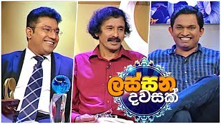 Lassana Dawasak | Sirasa TV with Buddhika Wickramadara - 12th February 2019 | EP 90