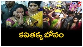 Kavitha Bonalu Wishes | Ujjaini Mahankali Bonalu Celebrations 2019