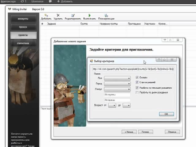 Обзор программы Викинг Инвайтер (ViKing Inviter Plus). Как скачать музыку