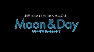 劇団TEAM-ODAC第22回本公演 『MOON & DAY~うちのタマ知りませんか?~』(2016年再演)MV