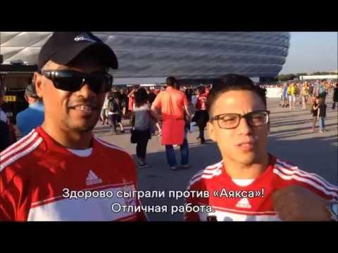 Болельщики «Баварии» о «Ростове» и российском футболе
