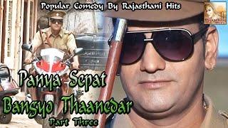 Panya Sepat Bangyo Thaanedar Part 3 || Rajasthani Funny Jokes || By Panya Sepat